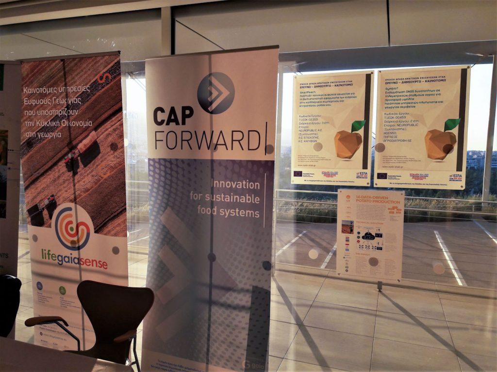 Το SmartPeach στο GAIA Congress 2019